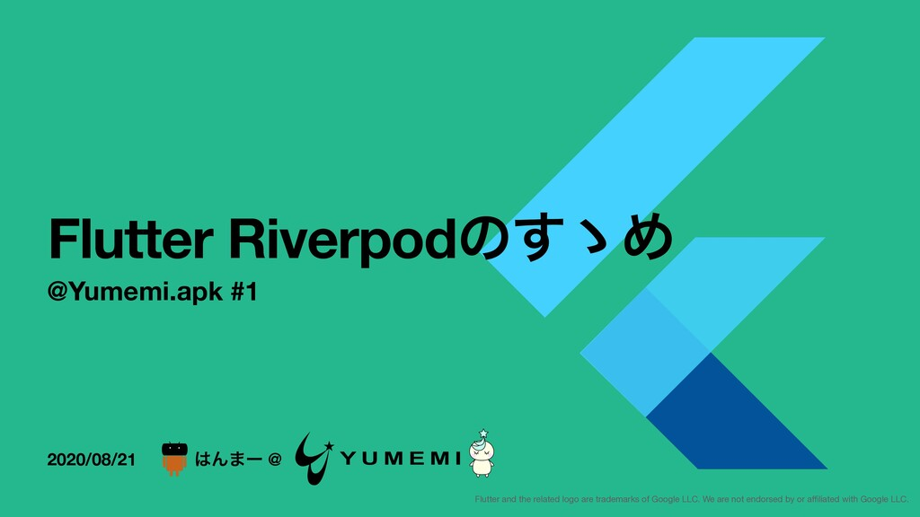 2020/08/21 Μ·ʔ @ Flutter Riverpodͷ͢ʍΊ @Yumemi....