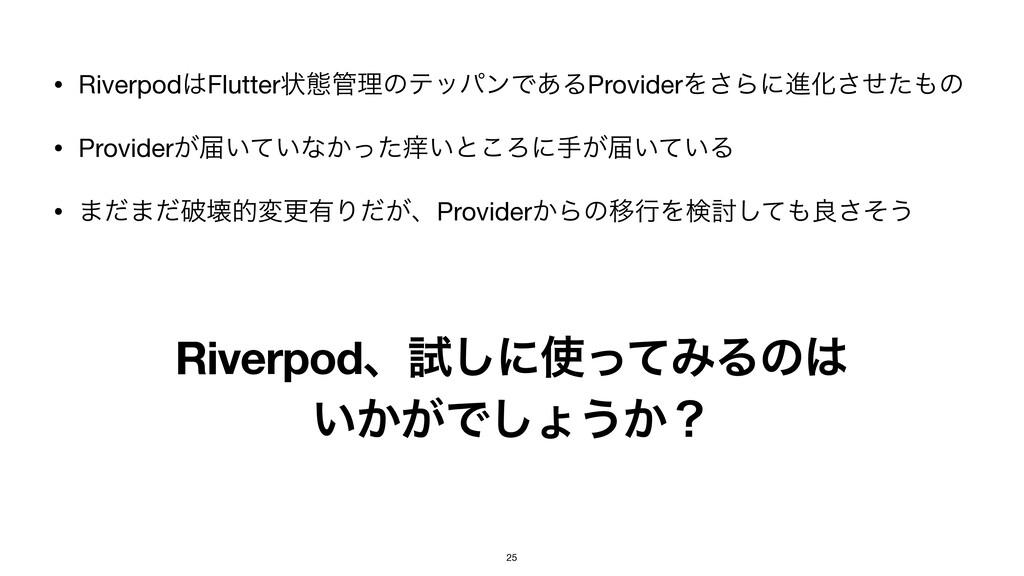 Riverpodɺࢼ͠ʹͬͯΈΔͷ ͍͔͕Ͱ͠ΐ͏͔ʁ • RiverpodFlutte...