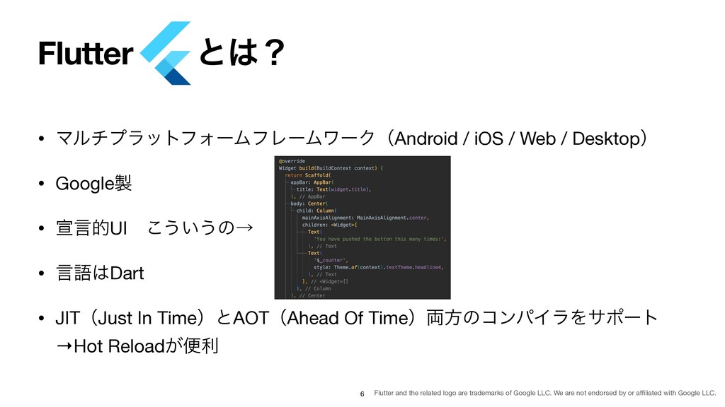 Flutterɹɹͱʁ • ϚϧνϓϥοτϑΥʔϜϑϨʔϜϫʔΫʢAndroid / iOS...