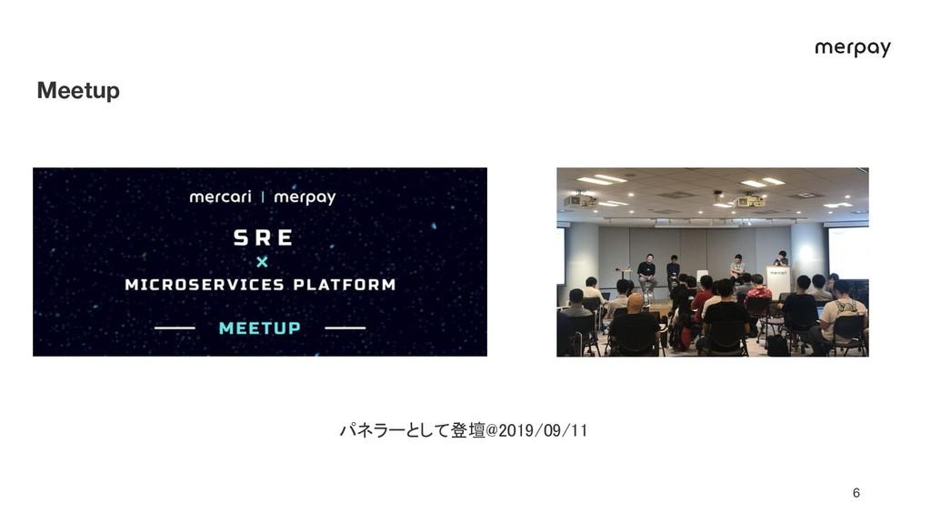 6 Meetup パネラーとして登壇@2019/09/11