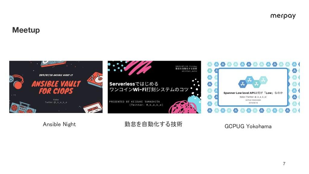 7 Meetup GCPUG Yokohama 勤怠を自動化する技術  Ansible N...