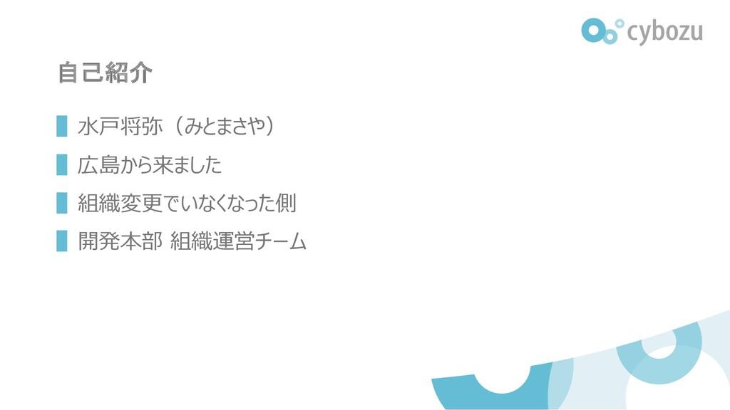 自己紹介 ▌⽔⼾将弥(みとまさや) ▌広島から来ました ▌組織変更でいなくなった側 ▌開発本部...