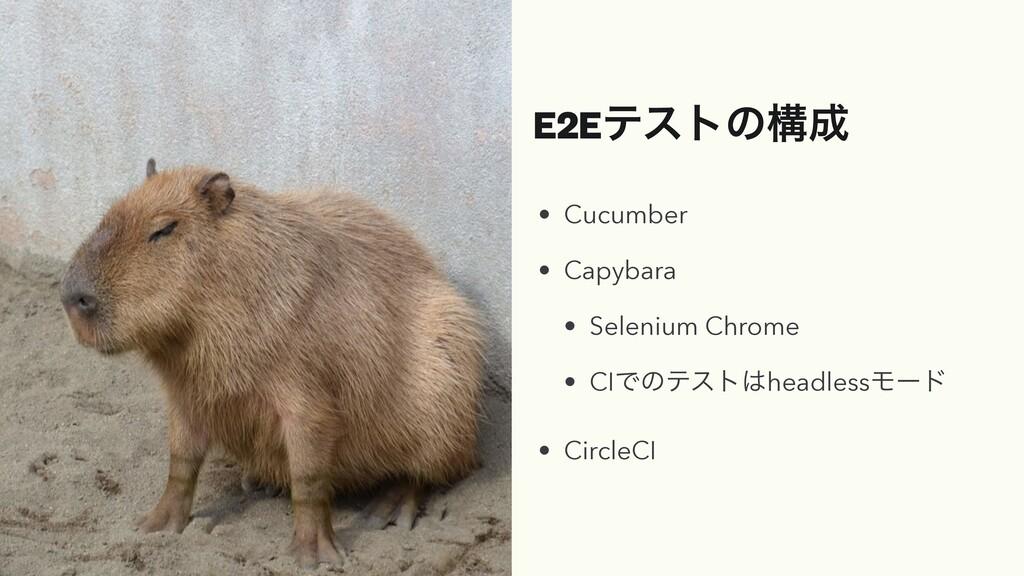 E2Eςετͷߏ • Cucumber • Capybara • Selenium Chro...