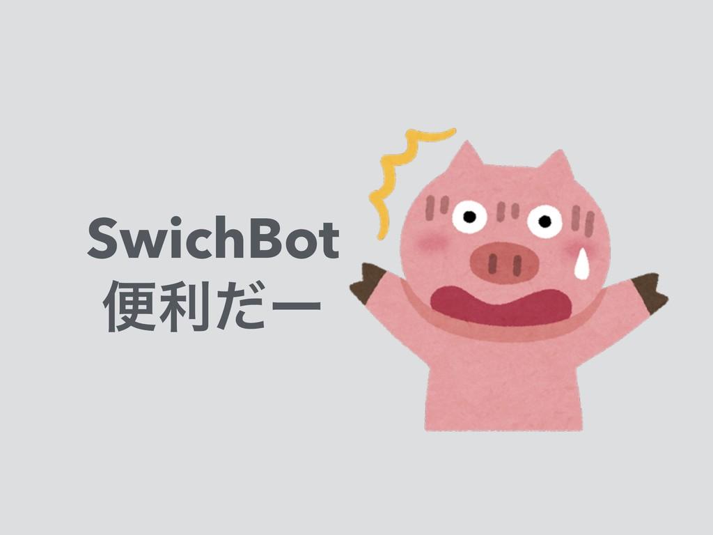 SwichBot ศརͩʔ