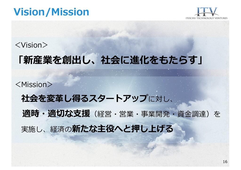 Vision/Mission <Vision> 「新産業を創出し、社会に進化をもたらす」 <M...