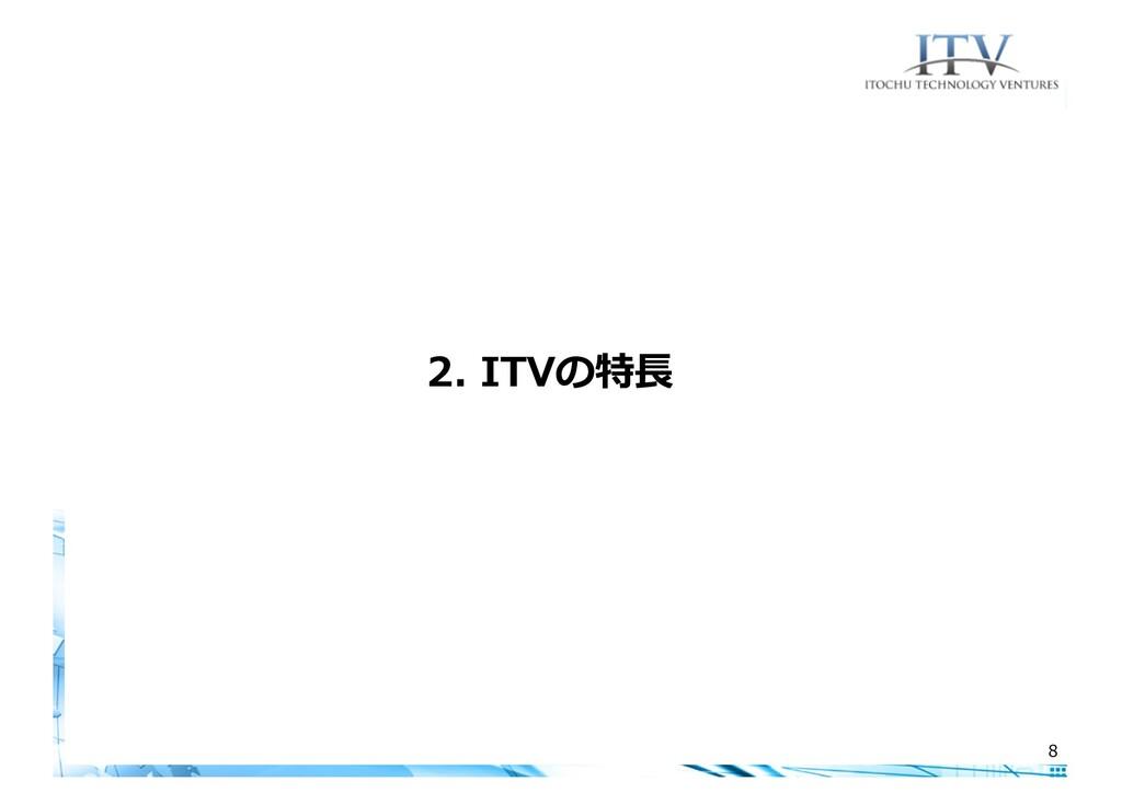 2. ITVの特⻑ 8