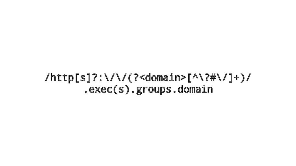 /http[s]?:\/\/(?<domain>[^\?#\/]+)/ .exec(s).gr...