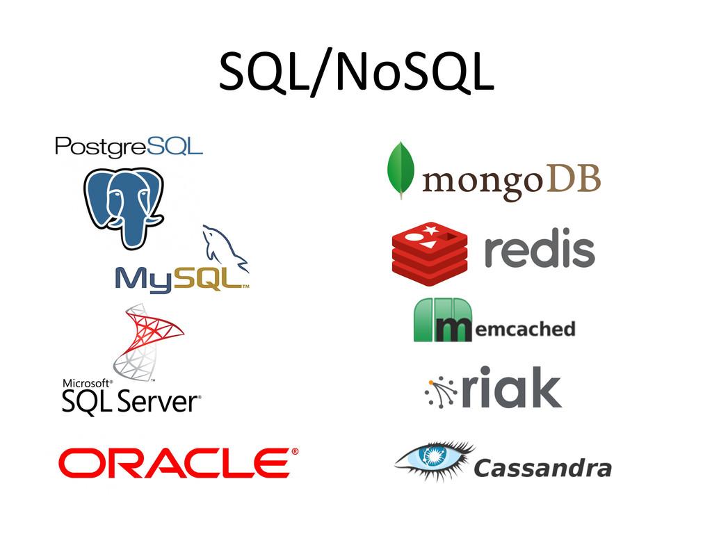 SQL/NoSQL