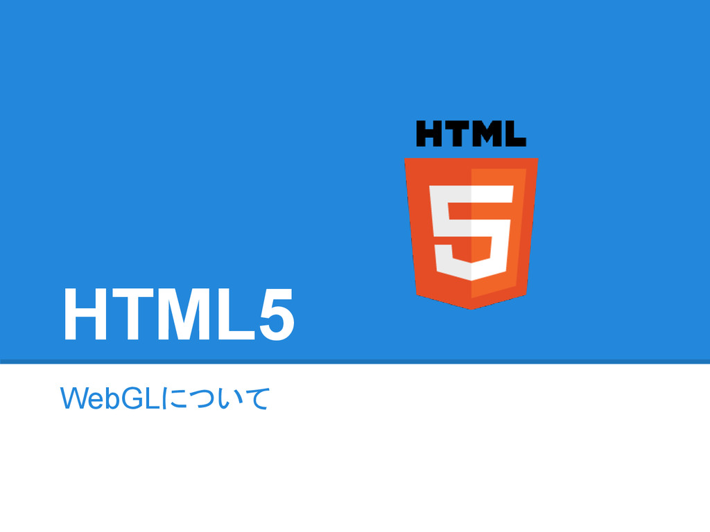 HTML5 WebGLについて