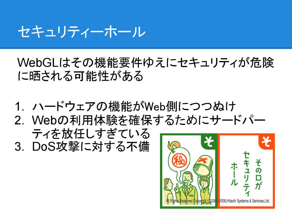 セキュリティーホール WebGLはその機能要件ゆえにセキュリティが危険 に晒される可能性がある...