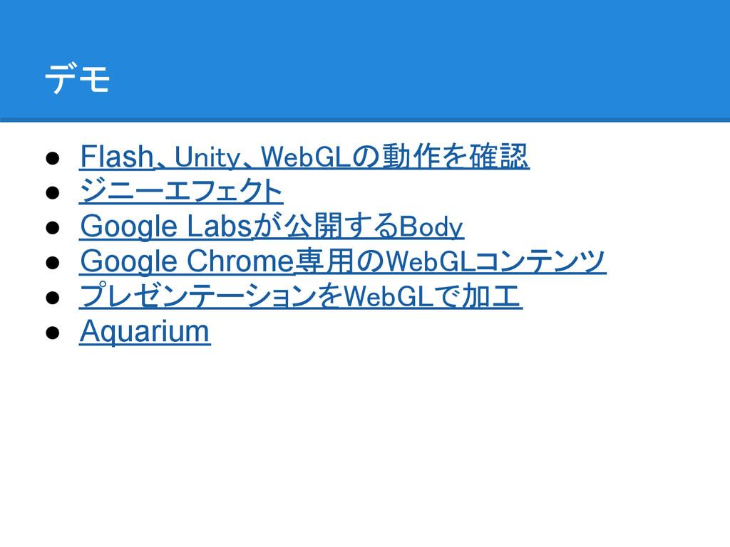 デモ ● Flash、Unity、WebGLの動作を確認 ● ジニーエフェクト ● Googl...