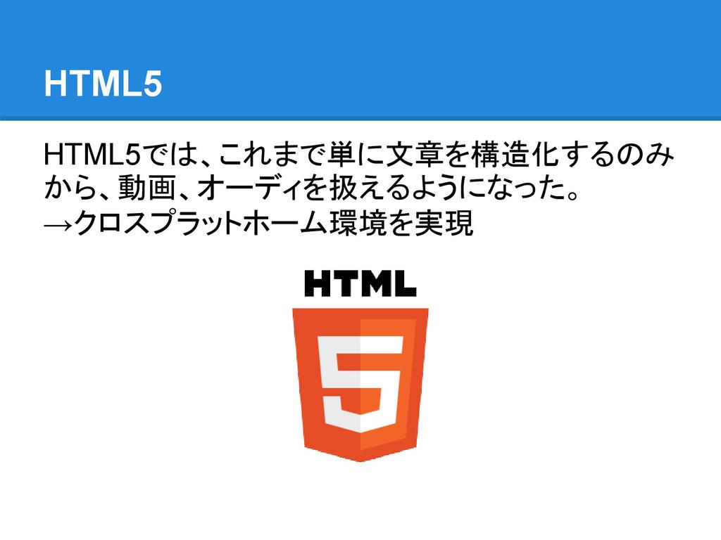 HTML5 HTML5では、これまで単に文章を構造化するのみ から、動画、オーディを扱えるよう...