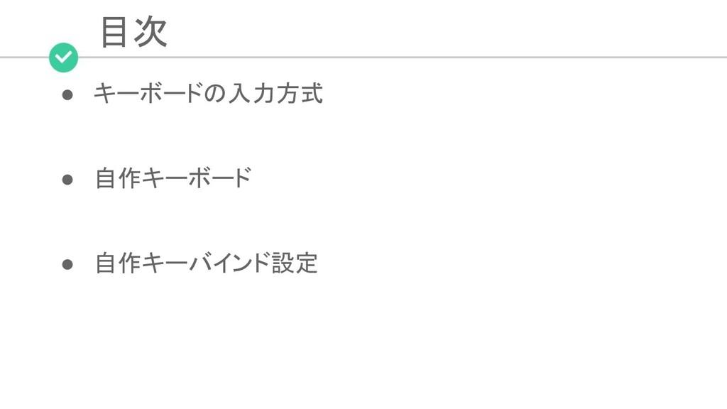 目次 ● キーボードの入力方式  ● 自作キーボード  ● 自作キーバインド設定