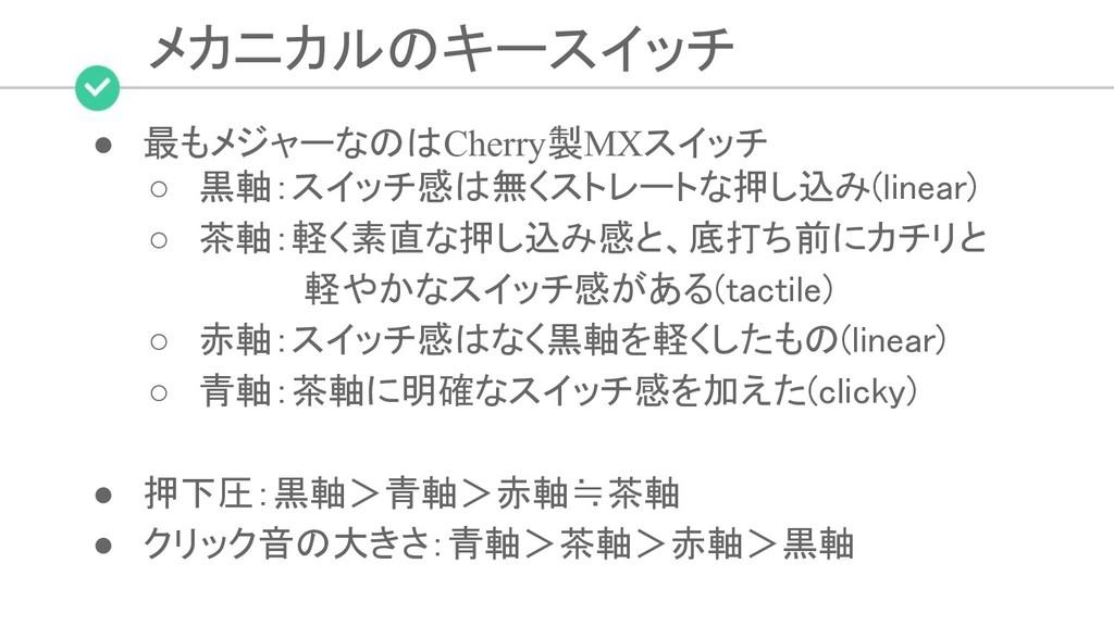 メカニカルのキースイッチ ● 最もメジャーなのはCherry製MXスイッチ ○ 黒軸:スイ...