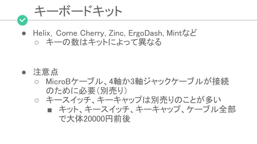 キーボードキット ● Helix,Corne Cherry, Zinc, ErgoDash,...