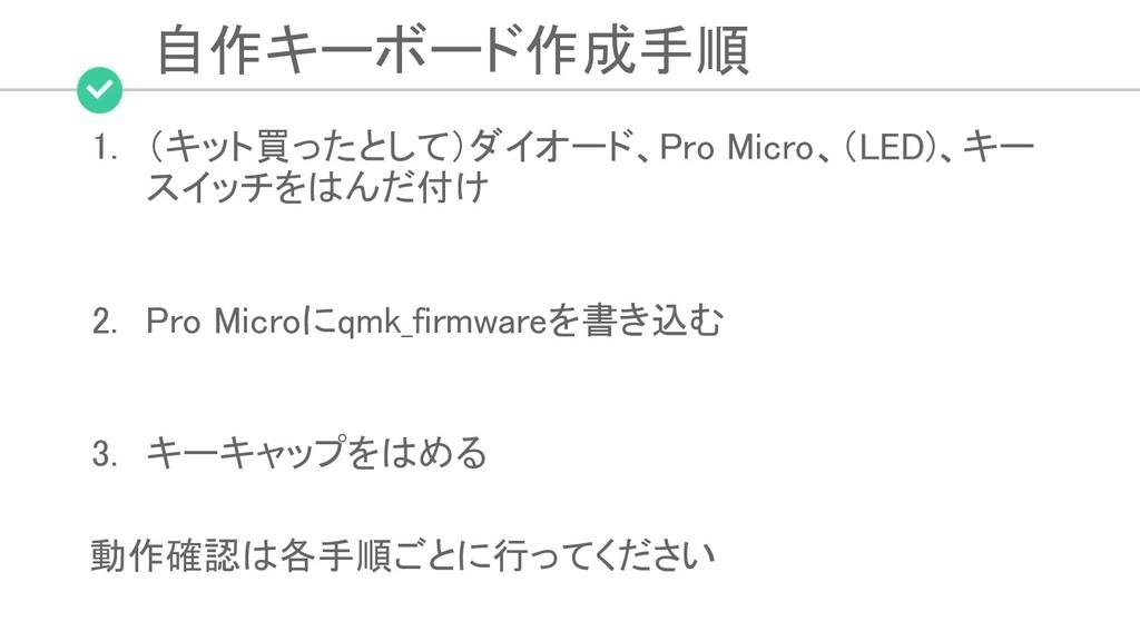 自作キーボード作成手順 1. (キット買ったとして)ダイオード、Pro Micro、(LED...