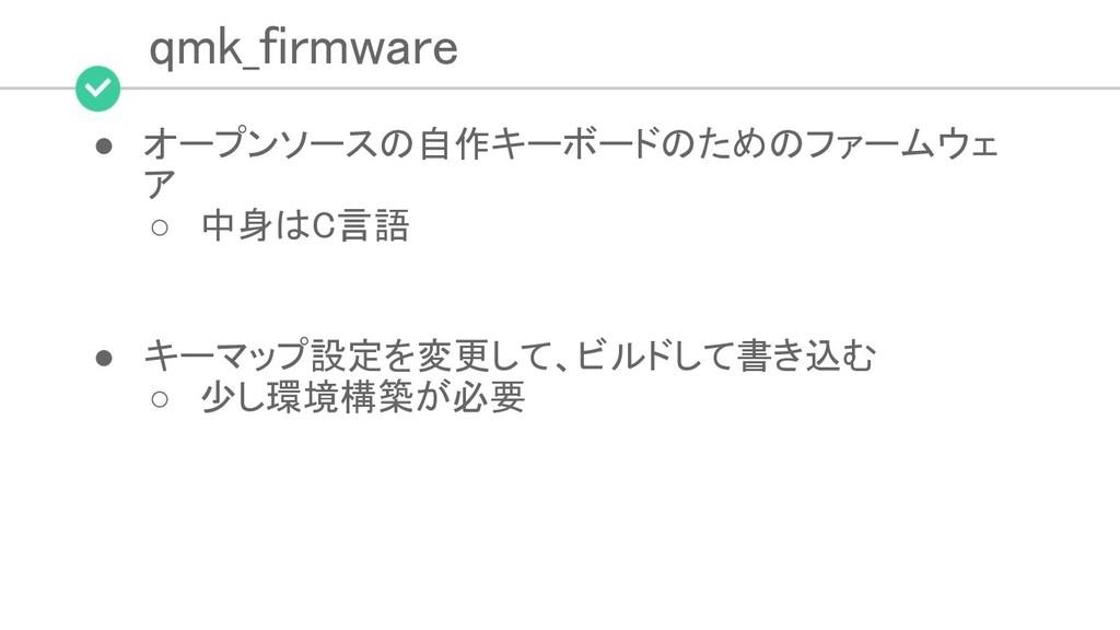 qmk_firmware ● オープンソースの自作キーボードのためのファームウェ ア ○ ...