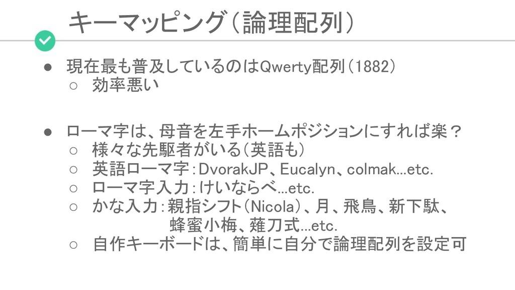 キーマッピング(論理配列) ● 現在最も普及しているのはQwerty配列(1882) ○ ...