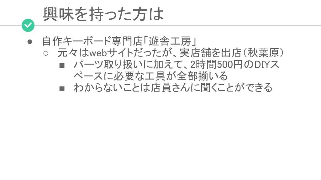 興味を持った方は ● 自作キーボード専門店「遊舎工房」 ○ 元々はwebサイトだったが、実...
