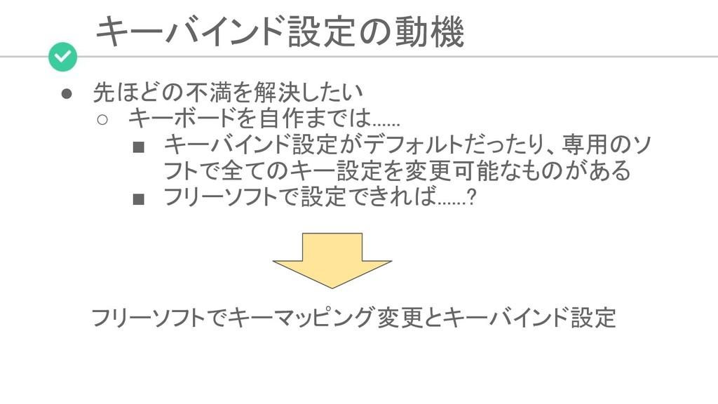 キーバインド設定の動機 ● 先ほどの不満を解決したい ○ キーボードを自作までは........
