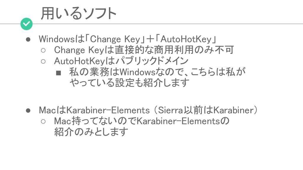 用いるソフト ● Windowsは「Change Key」+「AutoHotKey」 ○ ...
