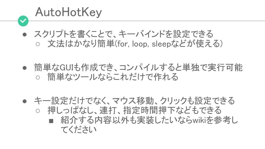 AutoHotKey ● スクリプトを書くことで、キーバインドを設定できる ○ 文法はかな...