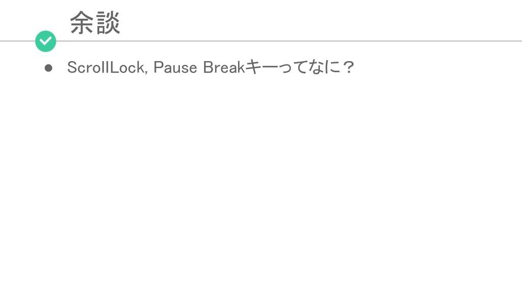 余談 ● ScrollLock, Pause Breakキーってなに?