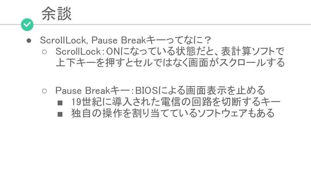 余談 ● ScrollLock, Pause Breakキーってなに? ○ ScrollL...