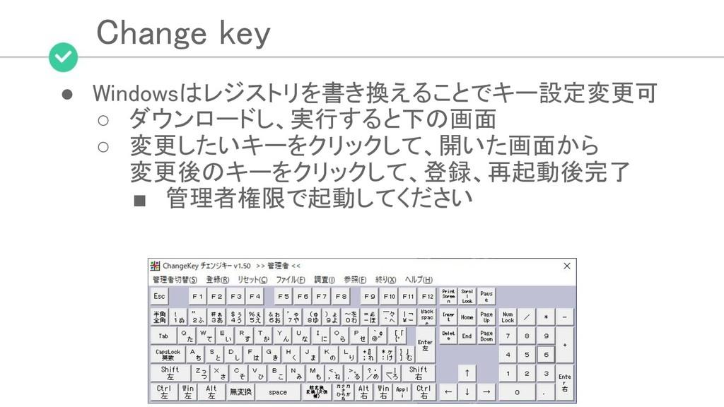 Change key ● Windowsはレジストリを書き換えることでキー設定変更可 ○ ...