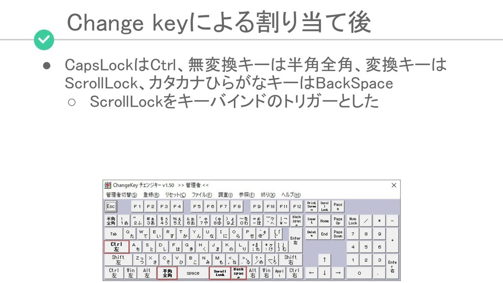 Change keyによる割り当て後 ● CapsLockはCtrl、無変換キーは半角全角、...