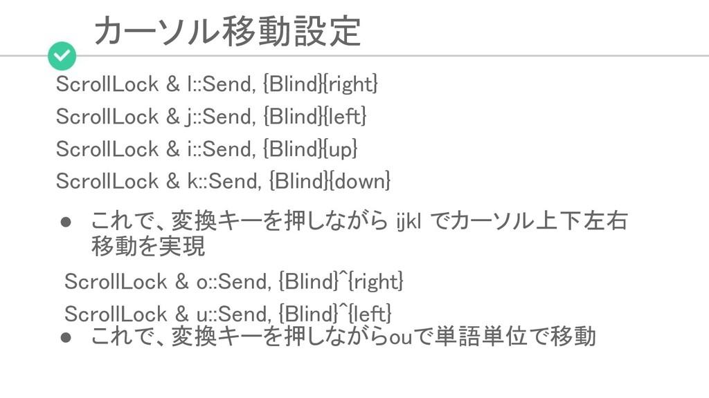 カーソル移動設定 ScrollLock & l::Send, {Blind}{right}...