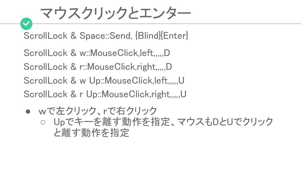 マウスクリックとエンター ScrollLock & Space::Send, {Blind}...
