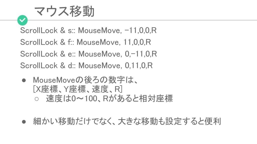 マウス移動 ScrollLock & s:: MouseMove, -11,0,0,R S...
