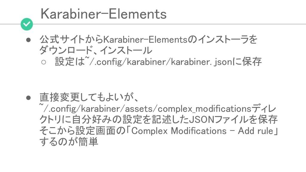 Karabiner-Elements ● 公式サイトからKarabiner-Elements...