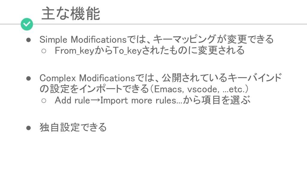主な機能 ● Simple Modificationsでは、キーマッピングが変更できる ○...