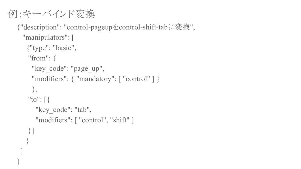 """{""""description"""": """"control-pageupをcontrol-shift-t..."""