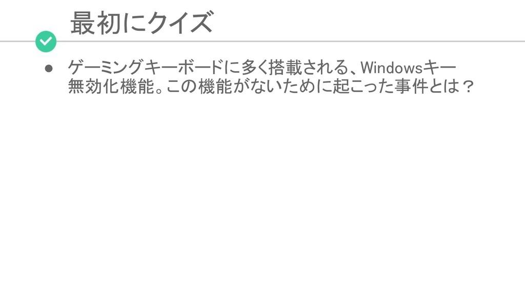最初にクイズ ● ゲーミングキーボードに多く搭載される、Windowsキー 無効化機能。こ...