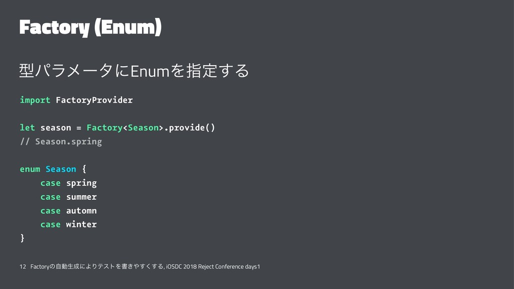 Factory (Enum) ܕύϥϝʔλʹEnumΛࢦఆ͢Δ import FactoryP...