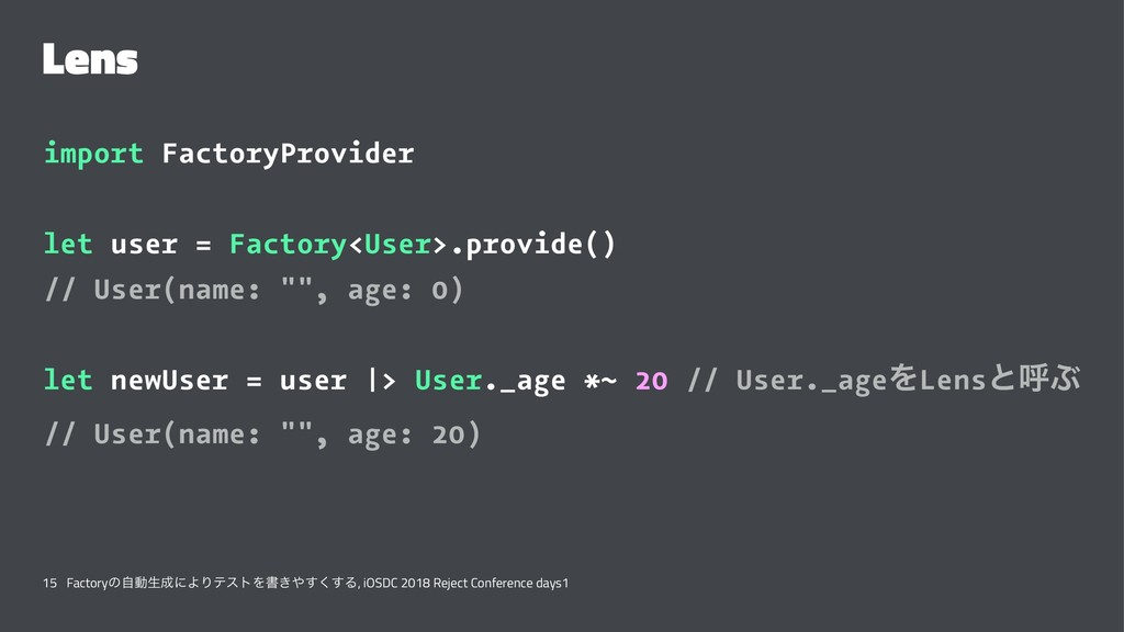 Lens import FactoryProvider let user = Factory<...