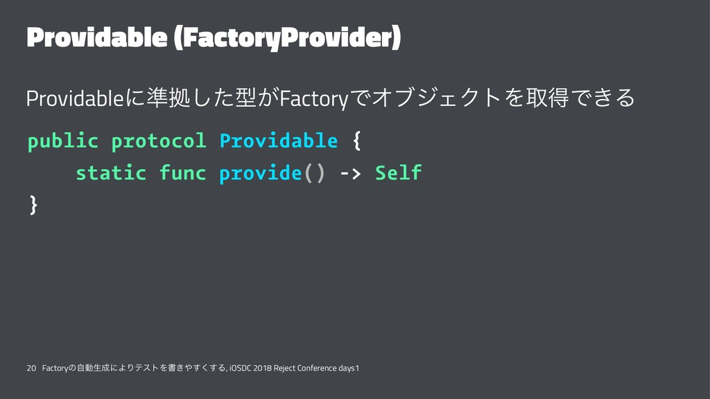Providable (FactoryProvider) Providableʹ४ڌͨ͠ܕ͕F...