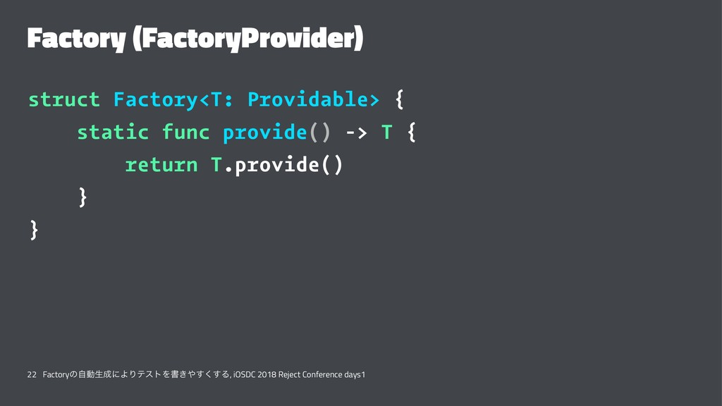 Factory (FactoryProvider) struct Factory<T: Pro...