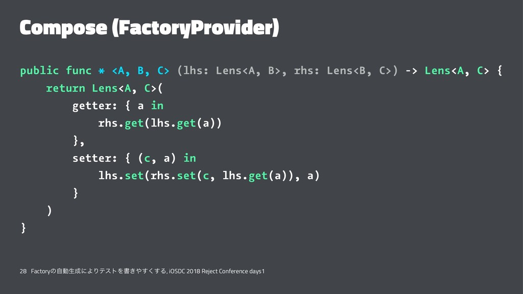 Compose (FactoryProvider) public func * <A, B, ...