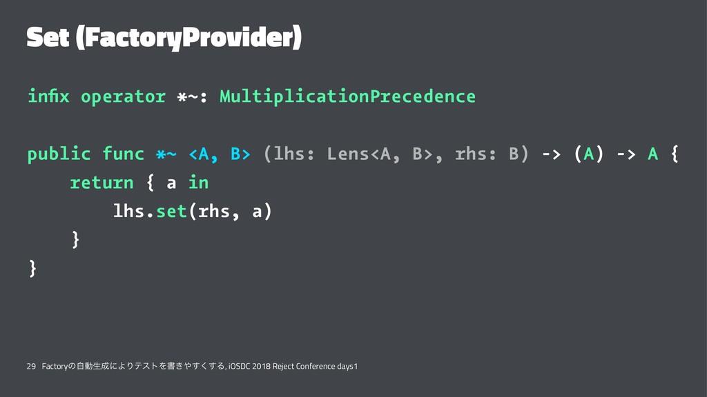 Set (FactoryProvider) infix operator *~: Multipl...