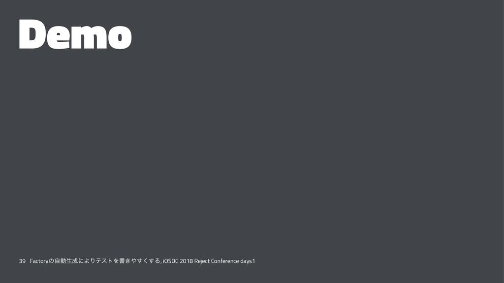 Demo 39 FactoryͷࣗಈੜʹΑΓςετΛॻ͖͘͢͢Δ, iOSDC 2018 ...