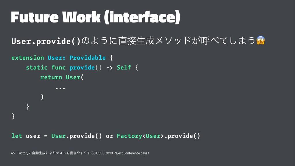 Future Work (interface) User.provide()ͷΑ͏ʹੜϝ...