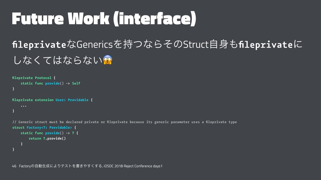 Future Work (interface) fileprivateͳGenericsΛͭͳ...