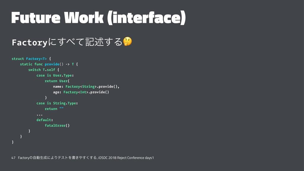 Future Work (interface) Factoryʹͯ͢هड़͢Δ ! struc...