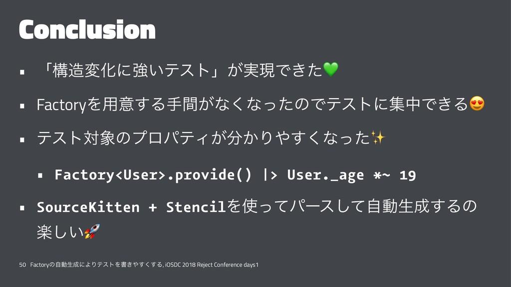Conclusion • ʮߏมԽʹڧ͍ςετʯ͕࣮ݱͰ͖ͨ • FactoryΛ༻ҙ͢Δख...