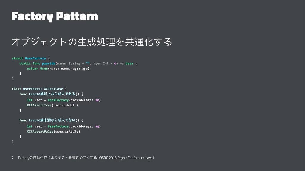 Factory Pattern ΦϒδΣΫτͷੜॲཧΛڞ௨Խ͢Δ struct UserFa...