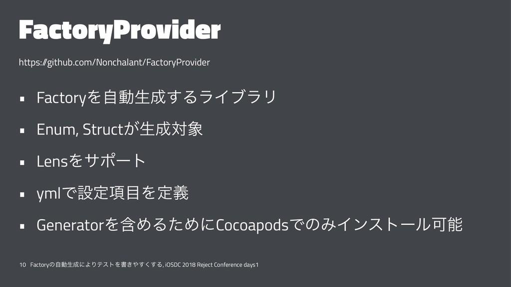 FactoryProvider https:/ /github.com/Nonchalant/...